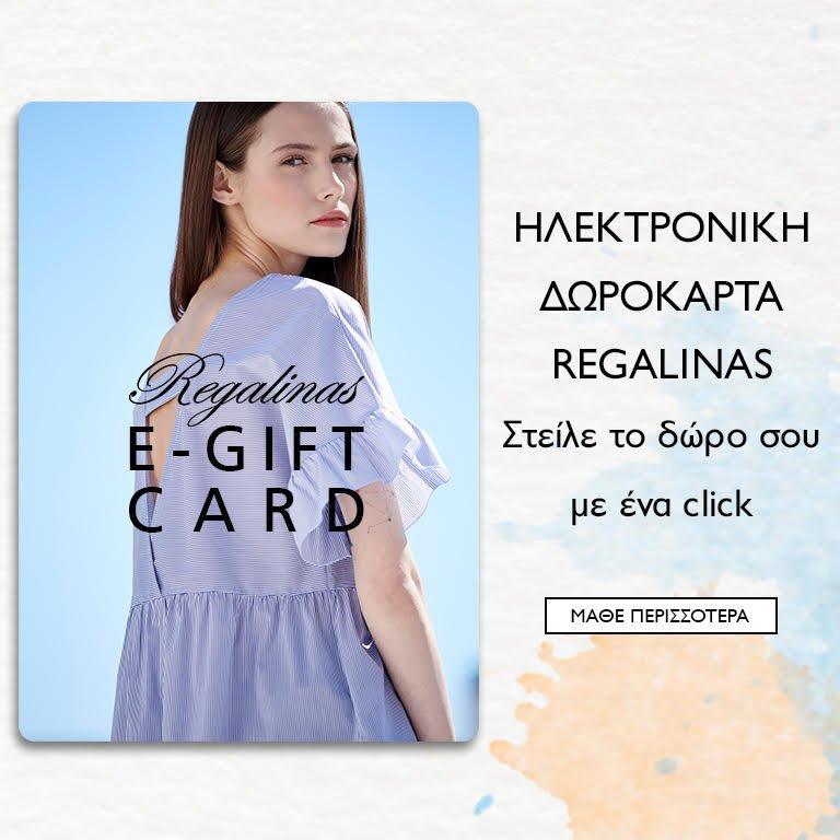 https://www.regalinas.gr/giftcard